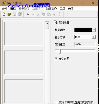 GIF动态图制作工具分享下载(制作GIF贴吧防删图必备)-奇智信息