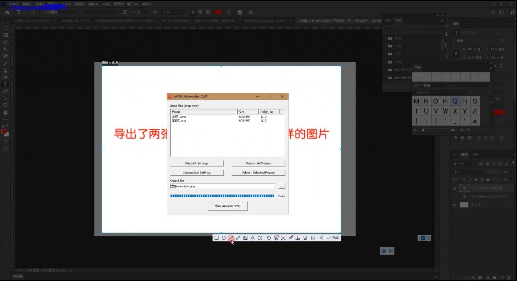 PNG防删图合成法APNG图片制作[视频教程]-奇智信息